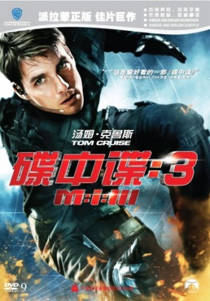 Mission: Impossible III 348x500