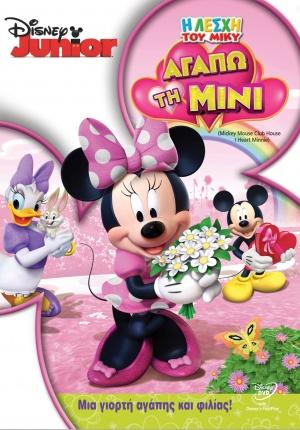 Disney's Micky Maus Wunderhaus 1174x1682