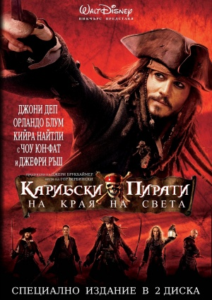 Pirates of the Caribbean: At World's End 1536x2175