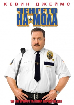 Paul Blart: Mall Cop 706x1000