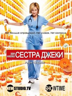 Nurse Jackie - Terapia d'urto 450x600