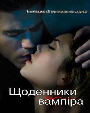 The Vampire Diaries 552x697