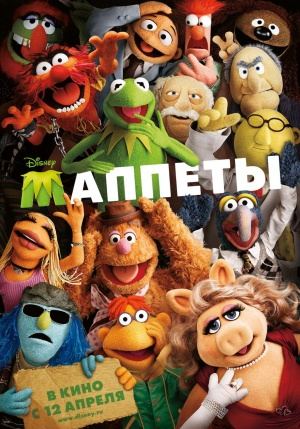 The Muppets 1024x1463