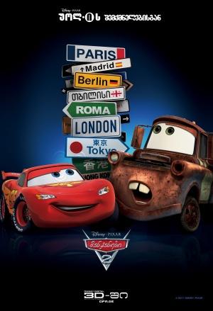 Cars 2 3416x5000