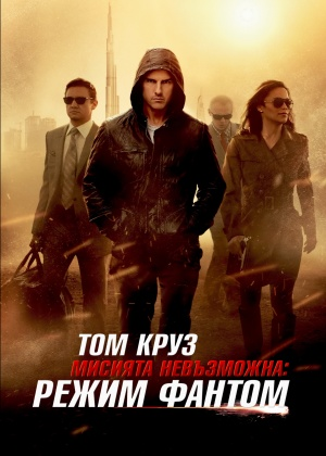 Mission: Impossible - Ghost Protocol 1552x2175