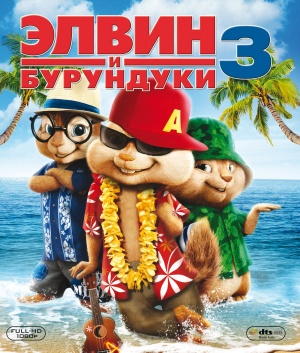 Alvin and the Chipmunks: Chipwrecked 1271x1496