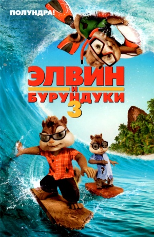 Alvin and the Chipmunks: Chipwrecked 1058x1631