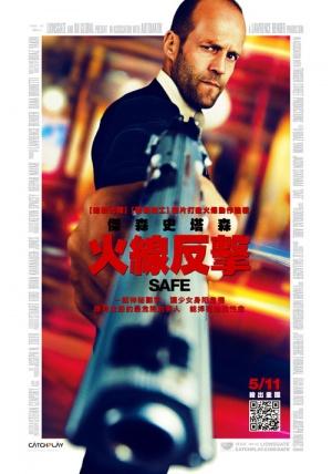 Safe 500x714