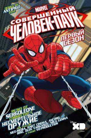 Der ultimative Spider-Man 674x1024
