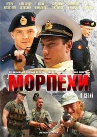 Morpekhi poster
