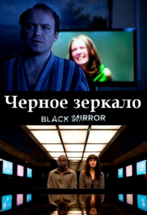 Black Mirror 427x626
