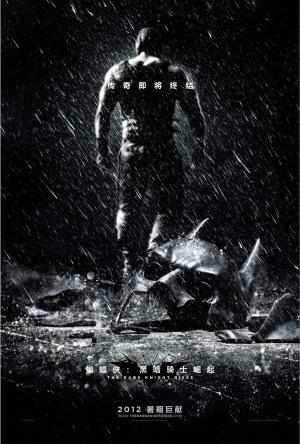Batman: El caballero de la noche asciende 1600x2366