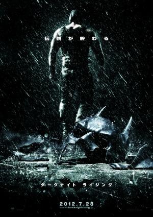 Batman: El caballero de la noche asciende 1600x2266