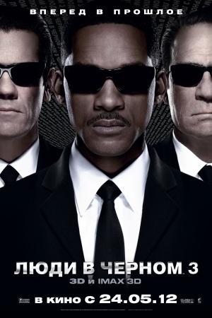 Men in Black 3 3333x5000