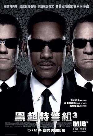 Men in Black 3 1772x2583