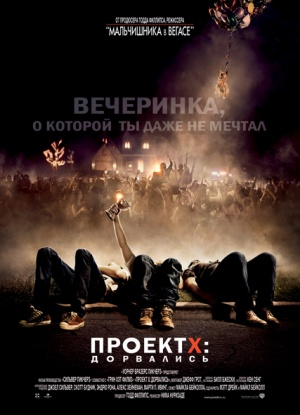 Project X 427x591