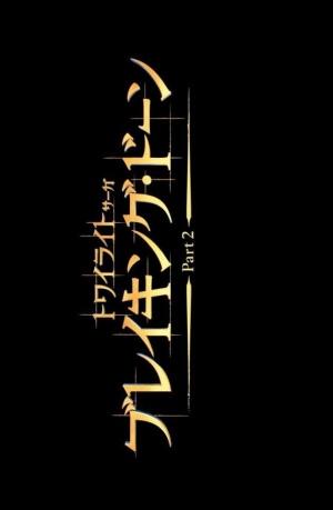 The Twilight Saga: Breaking Dawn - Part 2 628x960