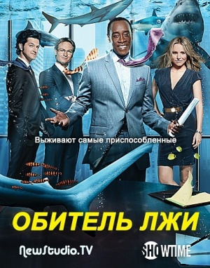 House of Lies 393x500