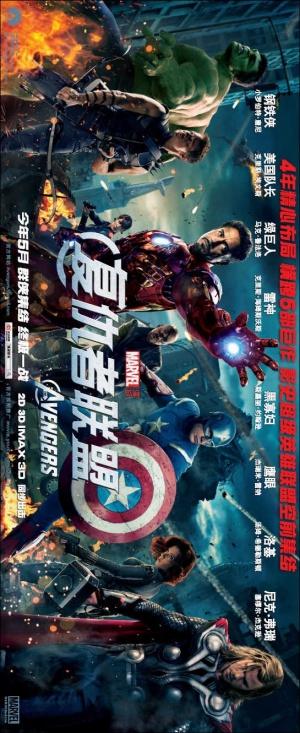 The Avengers 545x1331