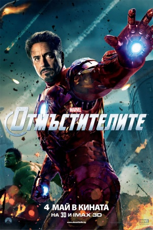 The Avengers 1120x1680