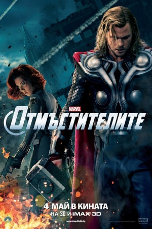 The Avengers 458x688