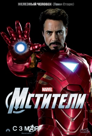 The Avengers 578x850