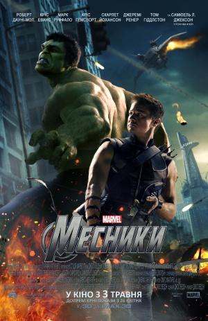 The Avengers 3238x5000