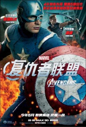 The Avengers 475x702