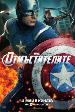 The Avengers 527x788