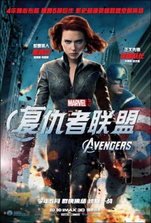 The Avengers 487x721