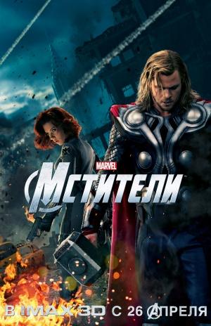The Avengers 3230x5000