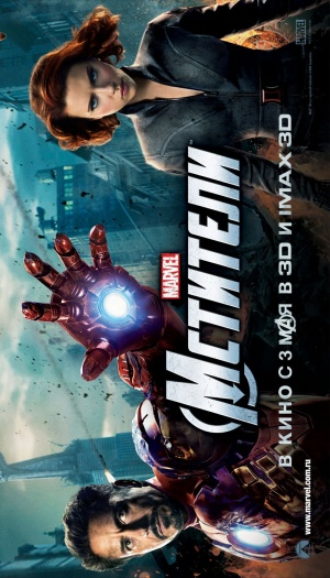The Avengers 800x1401