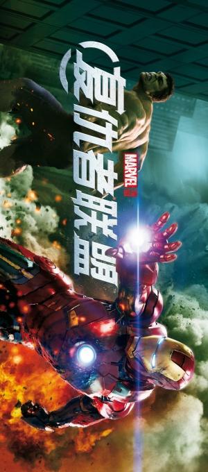 The Avengers 2205x4999