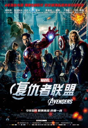 The Avengers 3447x5000