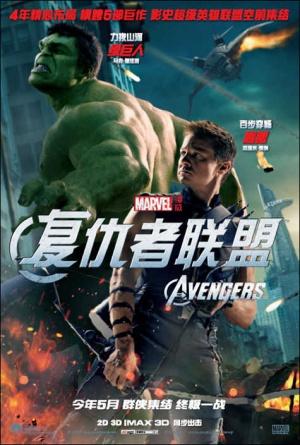 The Avengers 475x704