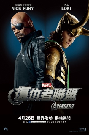 The Avengers 700x1060