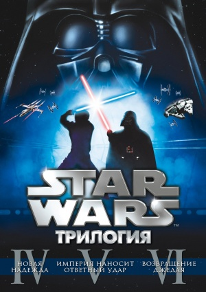 Star Wars Dvd cover