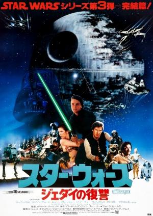 El retorno del Jedi 1019x1440