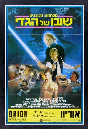 El retorno del Jedi 2159x3151