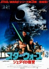Star Wars: Episode VI - Return of the Jedi Poster