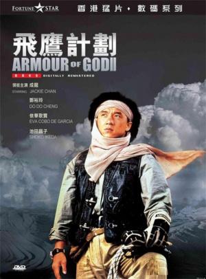 Mission Adler - Der starke Arm der Götter 1280x1734