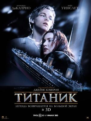 Titanic 3743x5000