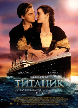 Titanic 3605x5000