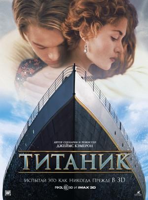 Titanic 3700x5000