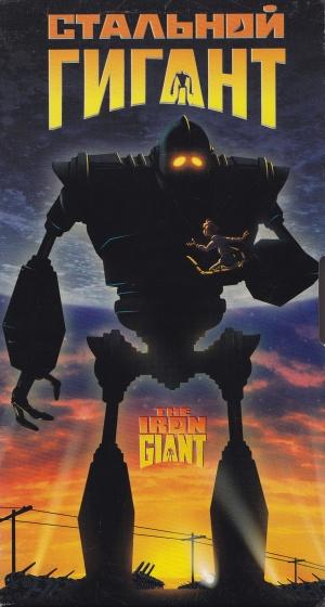 The Iron Giant 1189x2220