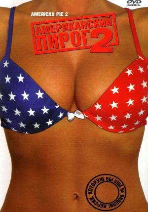 American Pie 2 2015x2882