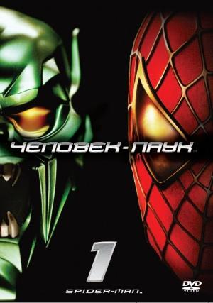 Spider-Man 547x779