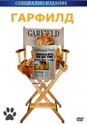 Garfield 706x1000