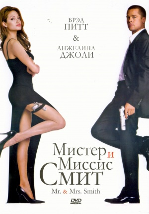 Mr. & Mrs. Smith 1492x2139