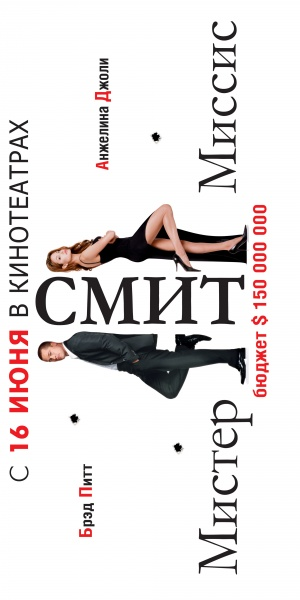 Mr. & Mrs. Smith 2000x4000